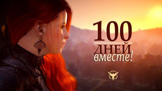 НАМ 100 ДНЕЙ!